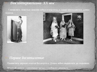 Век империализма ХХ век Сменились тяжелые нижние юбки и корсеты, а также уме