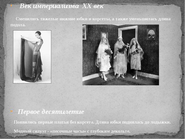 Век империализма ХХ век Сменились тяжелые нижние юбки и корсеты, а также уме...