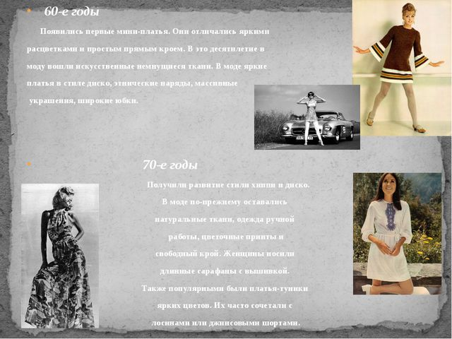 60-е годы Появились первые мини-платья. Они отличались яркими расцветками и...