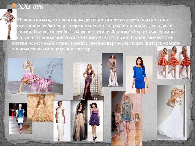 XXI век Можно сказать, что во втором десятилетии нового века платья стали пре...