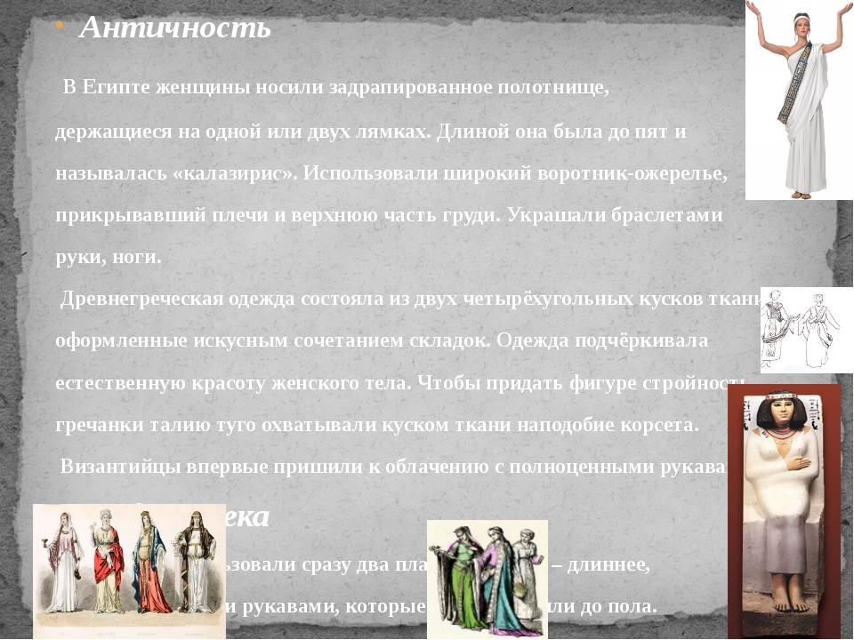 Античность В Египте женщины носили задрапированное полотнище, держащиеся на о...