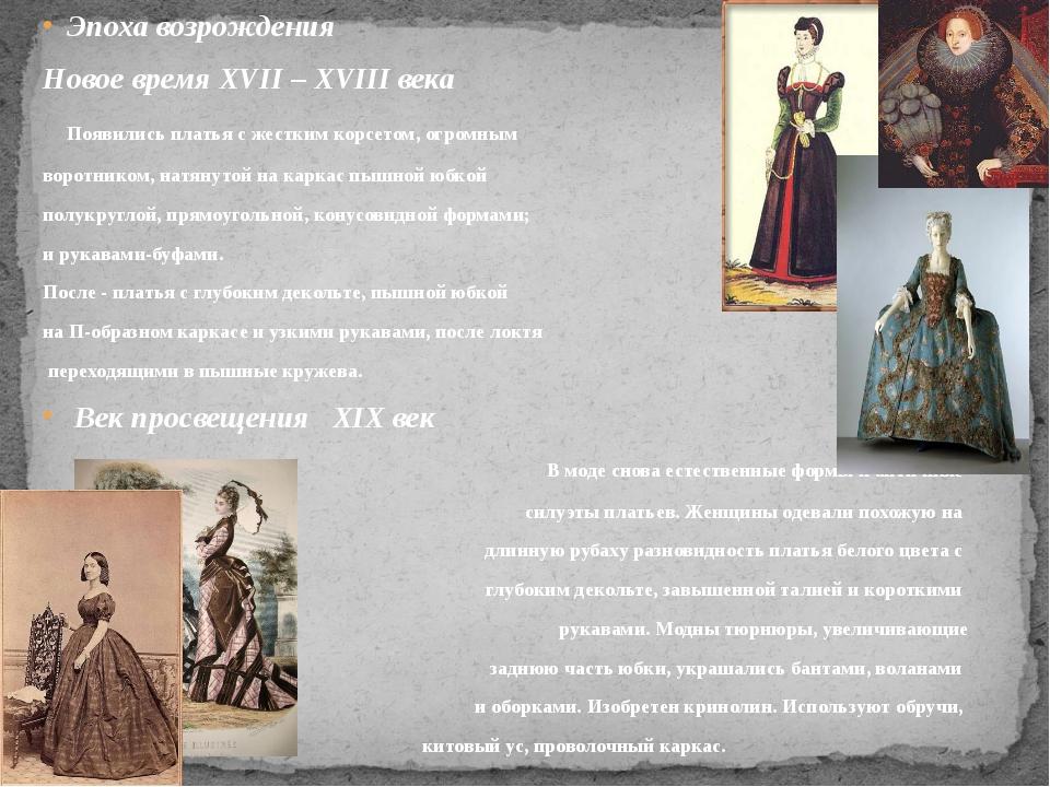 Эпоха возрождения Новое время XVII – XVIII века Появились платья с жесткимко...