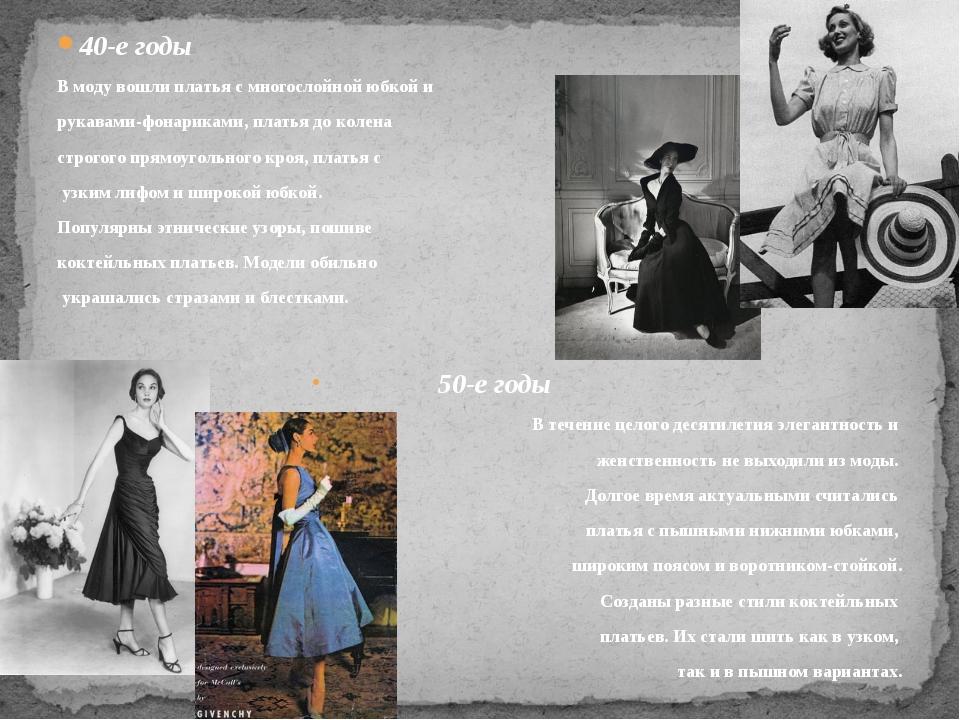 40-е годы В моду вошли платья с многослойной юбкой и рукавами-фонариками, пла...