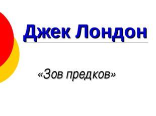 Джек Лондон «Зов предков»