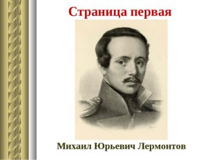 Страница первая Михаил Юрьевич Лермонтов