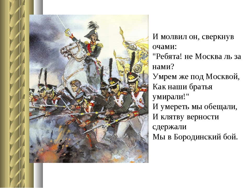 "И молвил он, сверкнув очами: ""Ребята! не Москва ль за нами? Умрем же под Моск..."