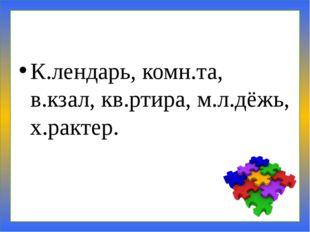 К.лендарь, комн.та, в.кзал, кв.ртира, м.л.дёжь, х.рактер.