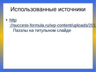 Использованные источники http://success-formula.ru/wp-content/uploads/2011/05