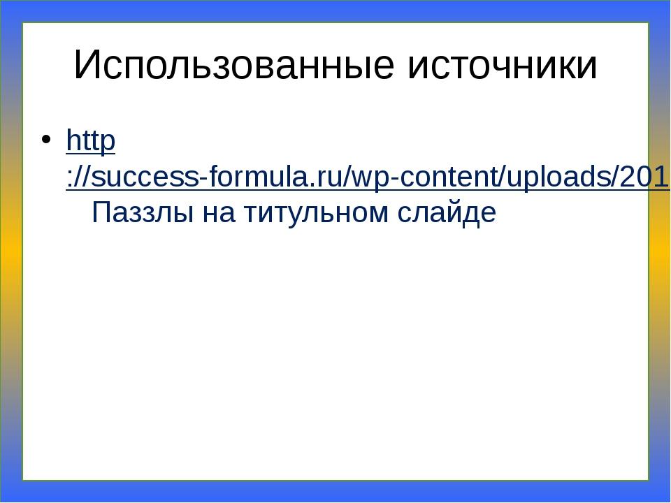 Использованные источники http://success-formula.ru/wp-content/uploads/2011/05...