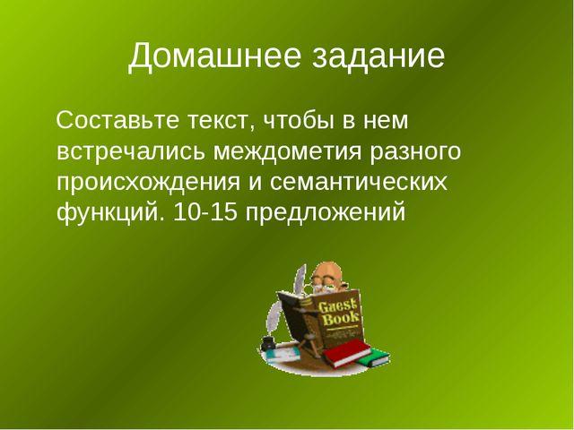Домашнее задание Составьте текст, чтобы в нем встречались междометия разного...