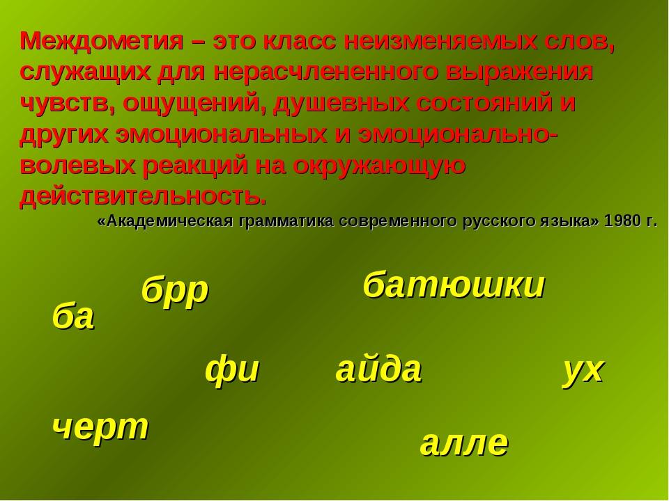 Междометия – это класс неизменяемых слов, служащих для нерасчлененного выраже...