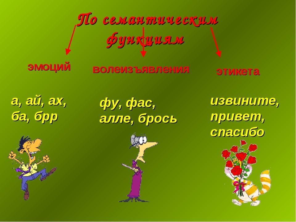 По семантическим функциям эмоций волеизъявления а, ай, ах, ба, брр фу, фас, а...