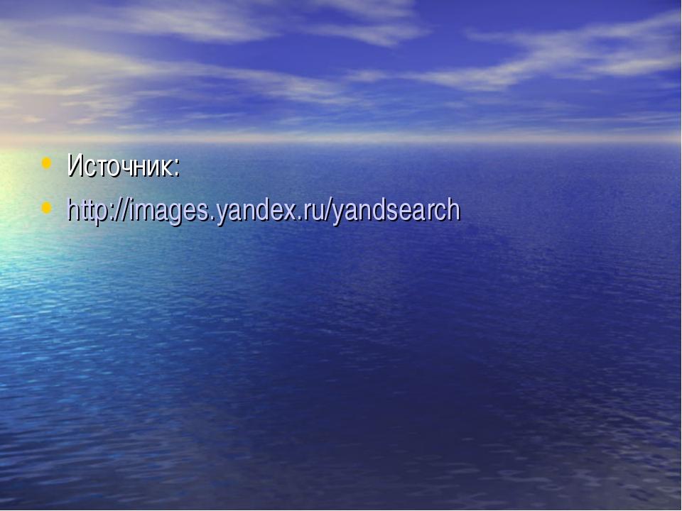 Источник: http://images.yandex.ru/yandsearch