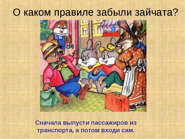 О каком правиле забыли зайчата? Сначала выпусти пассажиров из транспорта, а п...