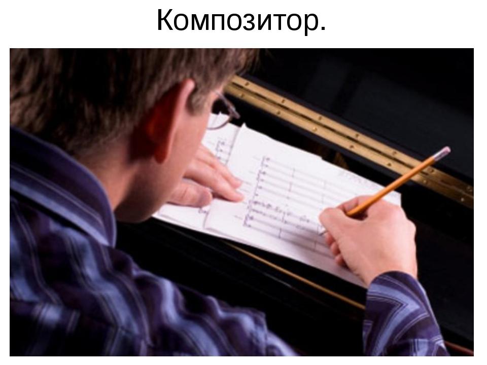 Композитор.