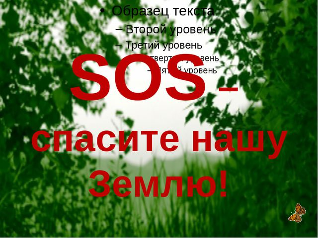 SOS – спасите нашу Землю!
