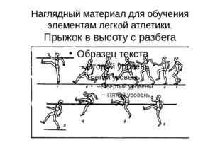 Наглядный материал для обучения элементам легкой атлетики. Прыжок в высоту с