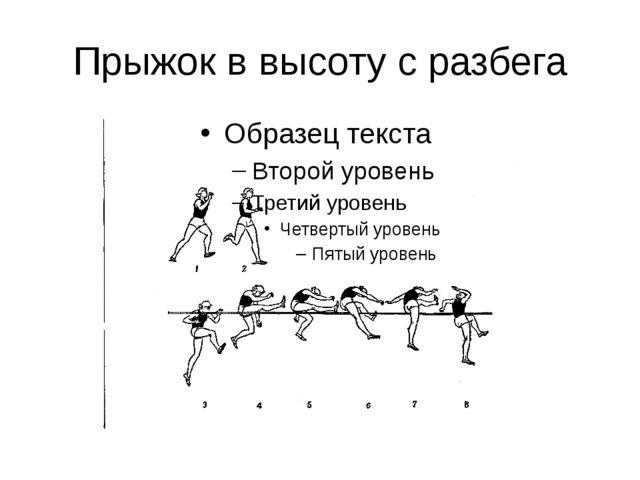 Прыжок в высоту с разбега