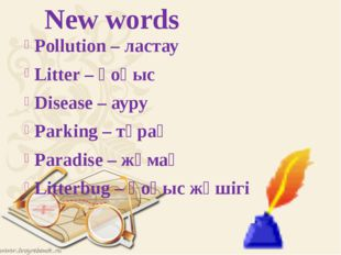 New words Pollution – ластау Litter – қоқыс Disease – ауру Parking – тұрақ Pa