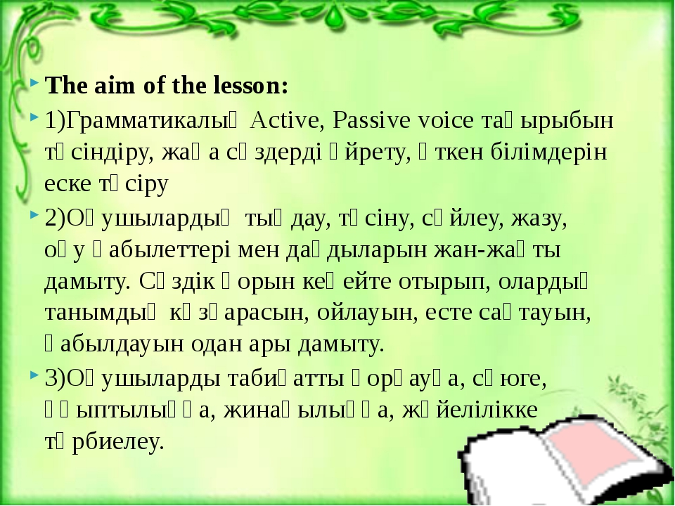 The aim of the lesson: 1)Грамматикалық Active, Passive voice тақырыбын түсін...