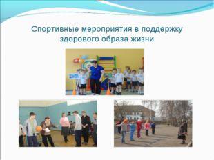 Спортивные мероприятия в поддержку здорового образа жизни