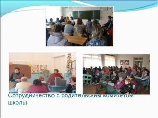 Сотрудничество с родительским комитетом школы