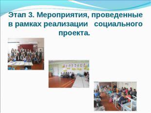 Этап 3. Мероприятия, проведенные в рамках реализации социального проекта.