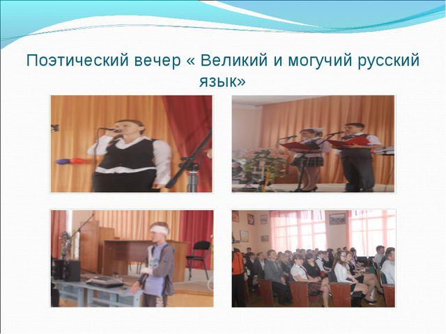 Поэтический вечер « Великий и могучий русский язык»