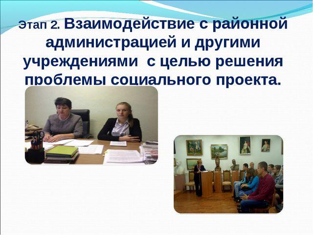 Этап 2. Взаимодействие с районной администрацией и другими учреждениями с цел...
