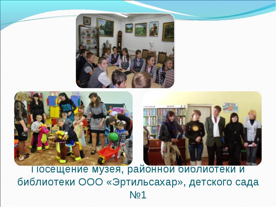 Посещение музея, районной библиотеки и библиотеки ООО «Эртильсахар», детского...
