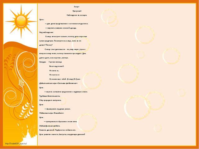 Август Прогулка 4 Наблюдение за солнцем. Цель: — дать детям представление о...