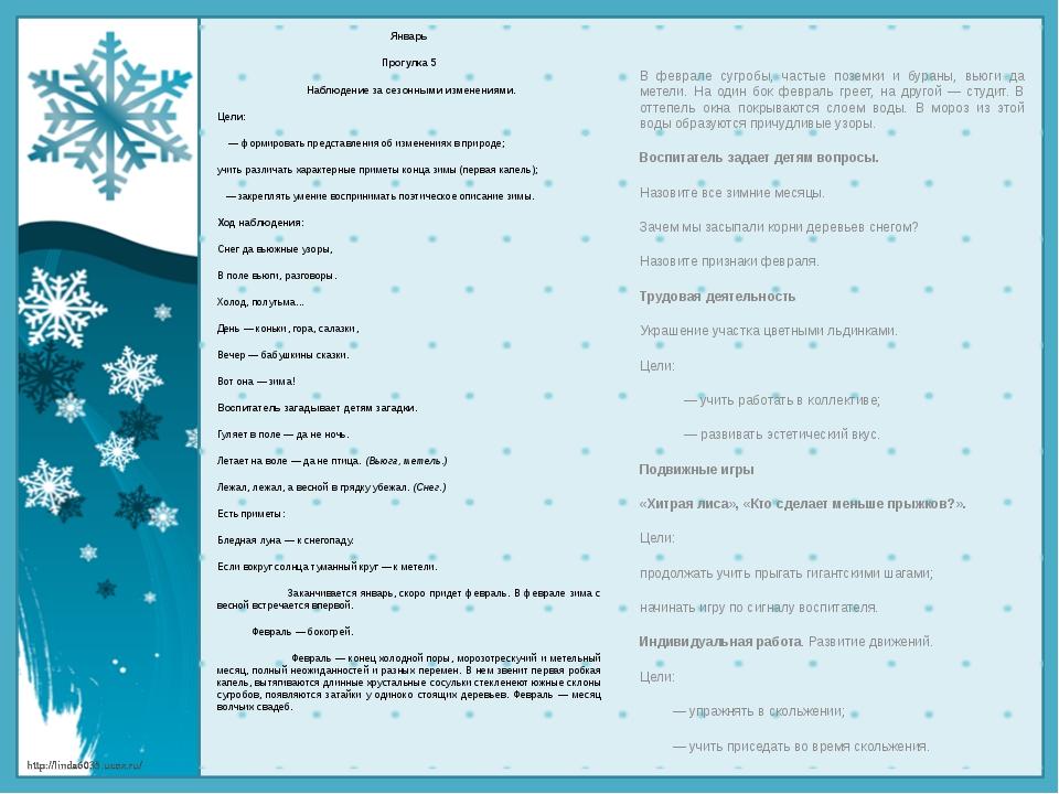 Январь Прогулка 5 Наблюдение за сезонными изменениями. Цели: — формировать пр...