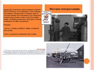 Историческая справка: В 1960 году у нас в селе была своя дизельная электрост