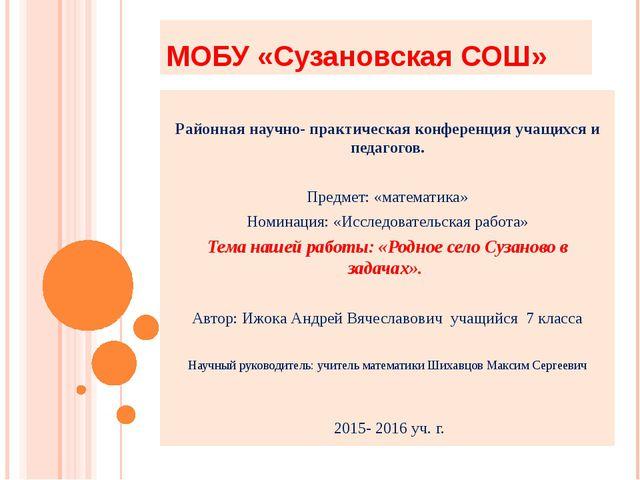 МОБУ «Сузановская СОШ»  Районная научно- практическая конференция учащихся и...