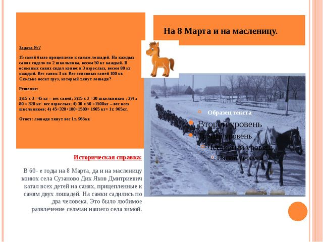 Историческая справка: В 60- е годы на 8 Марта, да и на масленицу конюх села...