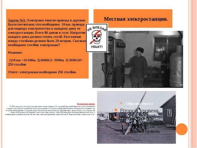 Историческая справка: В 1960 году у нас в селе была своя дизельная электрост...