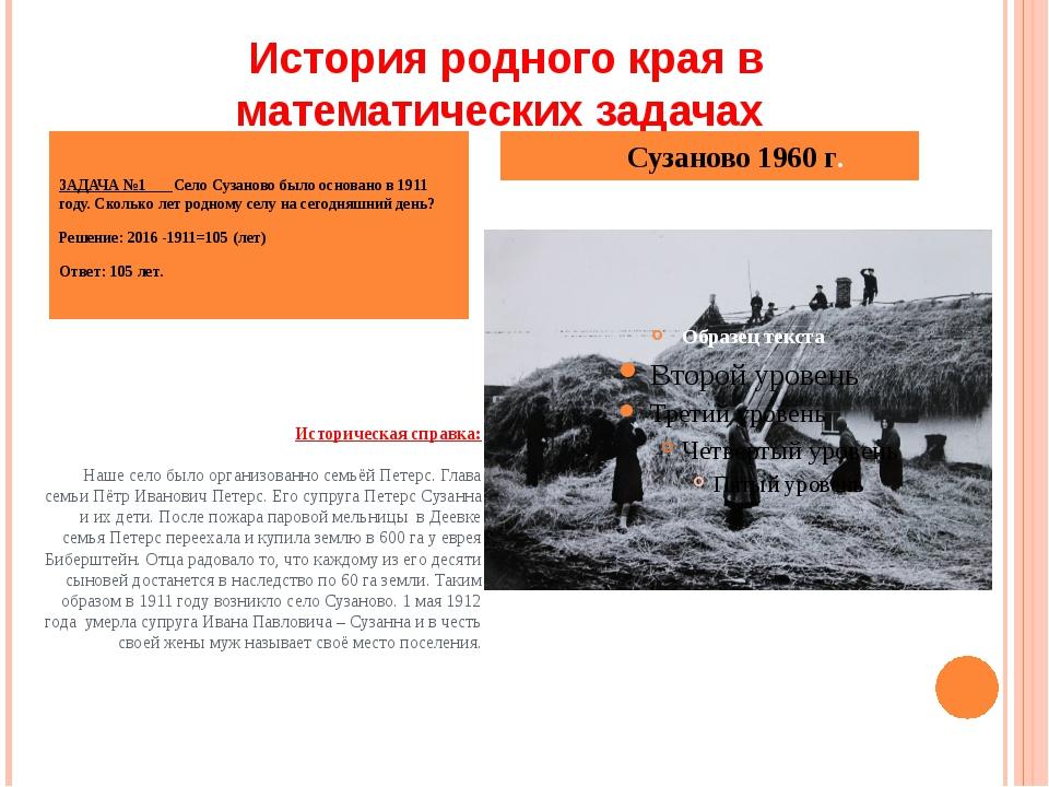 История родного края в математических задачах Историческая справка: Наше село...