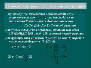 Нахождение периода тригонометрических функций Функция y=f(x) называется перио