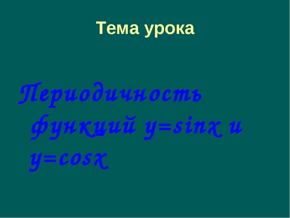 Тема урока Периодичность функций у=sinх и у=cosх
