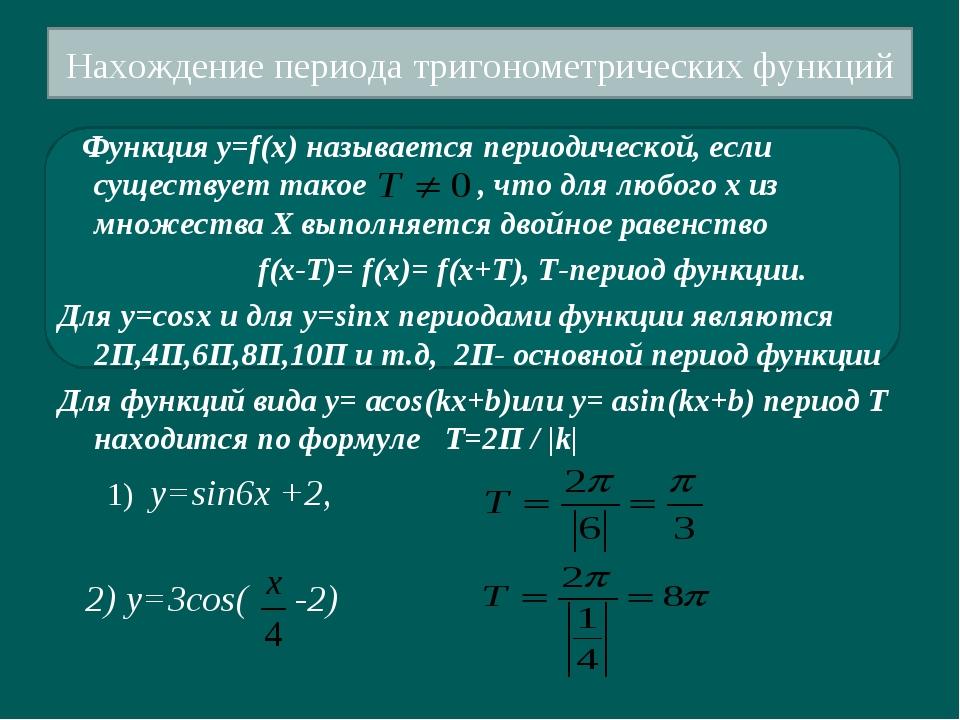 Нахождение периода тригонометрических функций Функция y=f(x) называется перио...