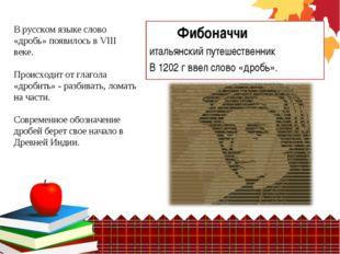 В русском языке слово «дробь» появилось в VIII веке. Происходит от глагола «д