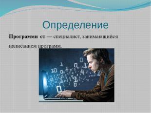 Определение Программи́ст— специалист, занимающийся написанием программ.