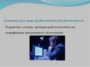 Основная цель вида профессиональной деятельности: Разработка, отладка, прове