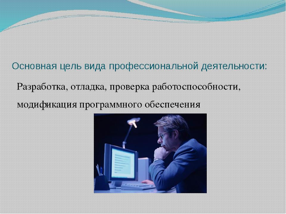Основная цель вида профессиональной деятельности: Разработка, отладка, прове...
