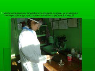 7. Метод определение калорийности продукта основан на изменении температуры в