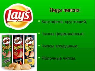 Картофель хрустящий; Чипсы формованные; Чипсы воздушные; Яблочные чипсы.