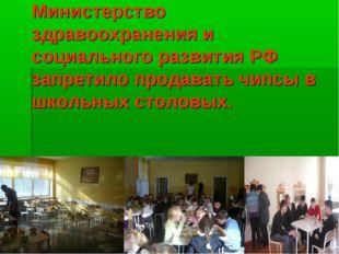 Министерство здравоохранения и социального развития РФ запретило продавать чи