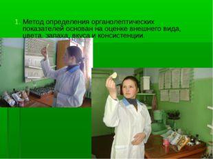 Метод определения органолептических показателей основан на оценке внешнего ви