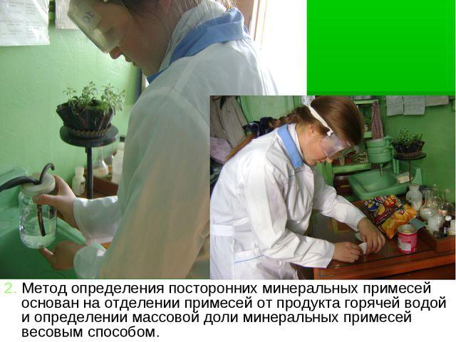 2. Метод определения посторонних минеральных примесей основан на отделении пр...