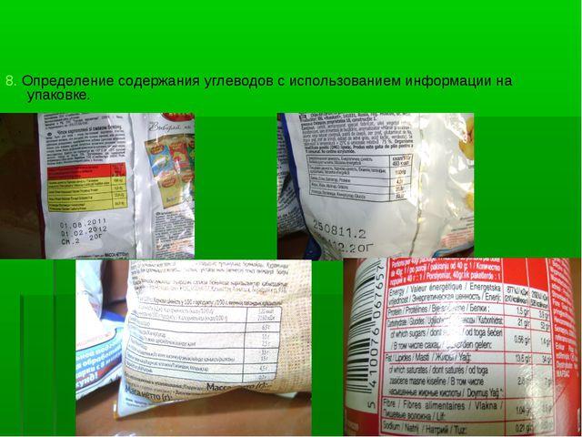 8. Определение содержания углеводов с использованием информации на упаковке.